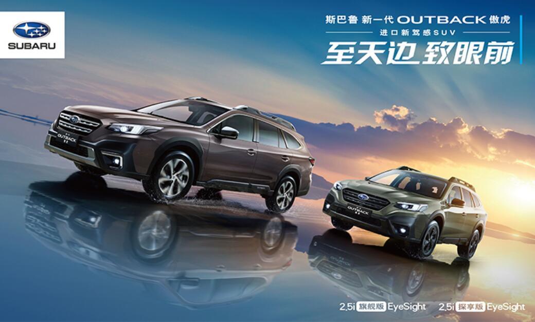 推3款车型 全新斯巴鲁傲虎上市 售价31.28-33.08万元