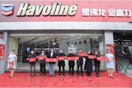 雪佛龙金富力全国首家旗舰店在渝开业