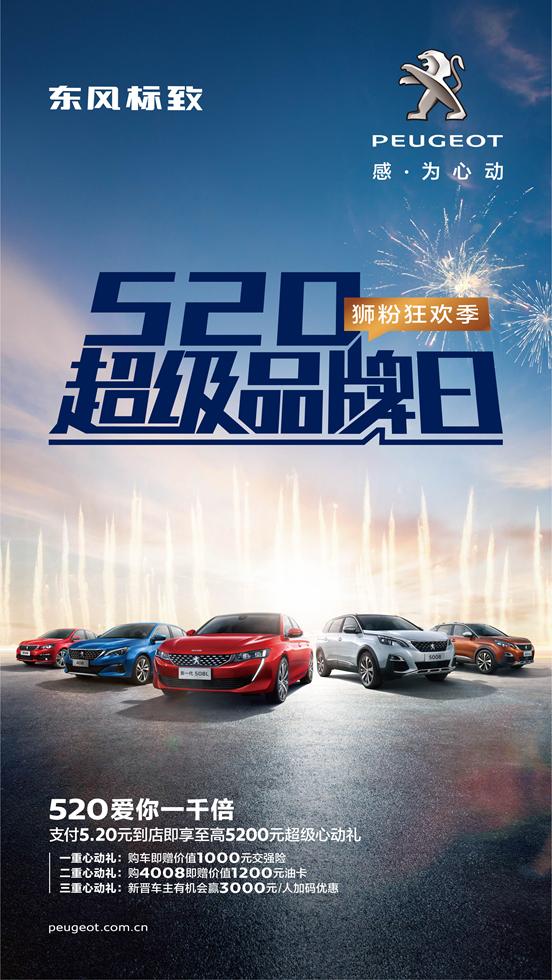 """激情5月正当红,每天都是""""520"""" 东风标致520超级品牌日盛大开启"""