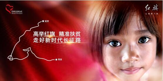 一汽紅旗攜手中國扶貧基金會共圓學子夢 67縣3472名學生獲資助