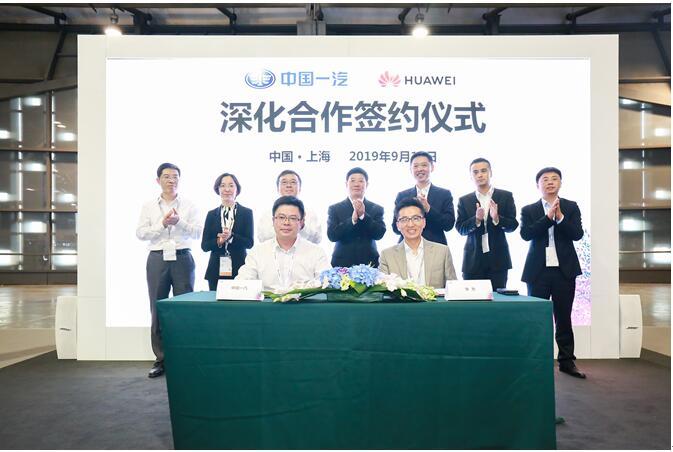中国一汽与华为公司签署深化合作协议