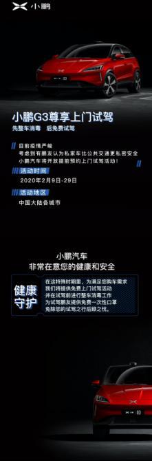 """4、【新闻稿】小鹏g3""""把智爱带回家""""服务上线,为用户购车、用车安全防护提供保障(1)383.png"""