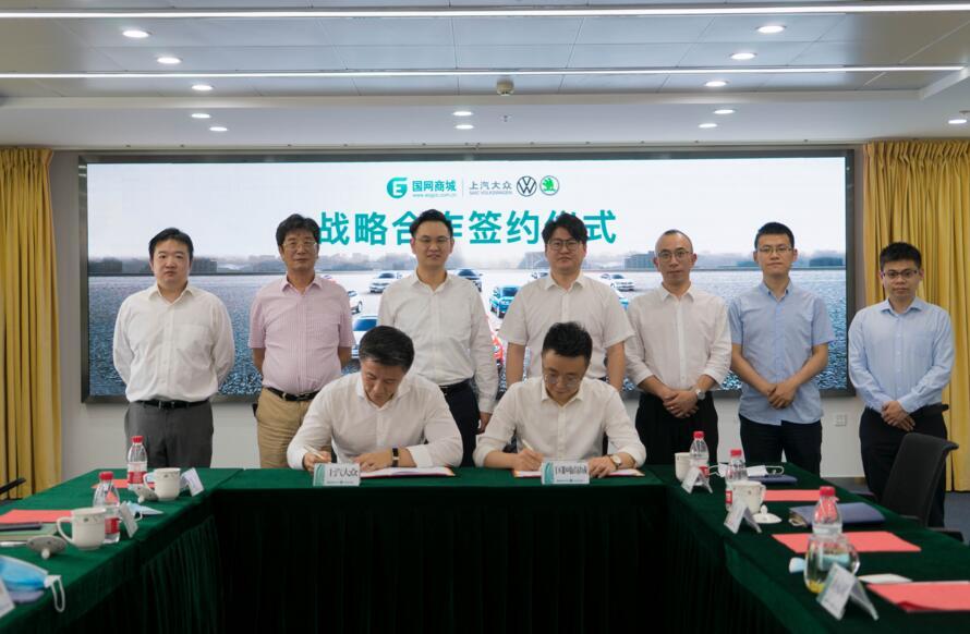 覆盖大众全品类车型 上汽大众与国网电商公司签署战略合作协议