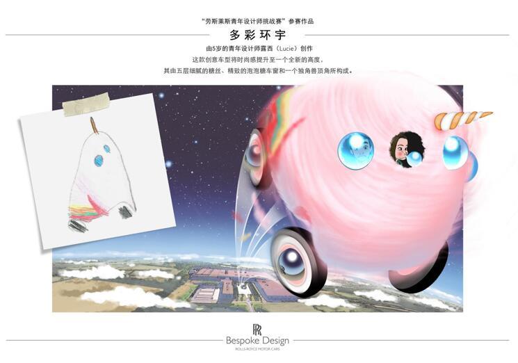 """【新闻稿图片】""""劳斯莱斯青年设计师挑战赛""""参赛作______多彩环宇(UNI)"""