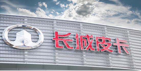 长城皮卡2月销量破万 同比大幅增长37.66%