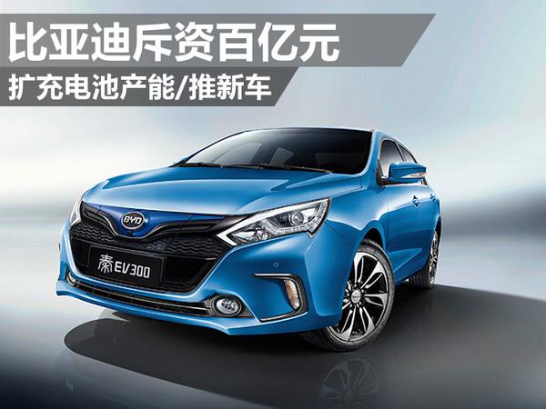 比亚迪扩充百亿元斥资排量产/推新车(电池)起亚k32013款国几组图图片