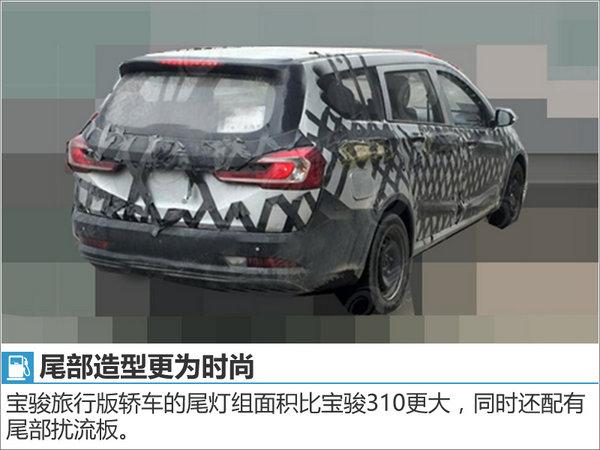 宝骏推旅行版轿车-年内亮相 搭1.5L发动机-图3