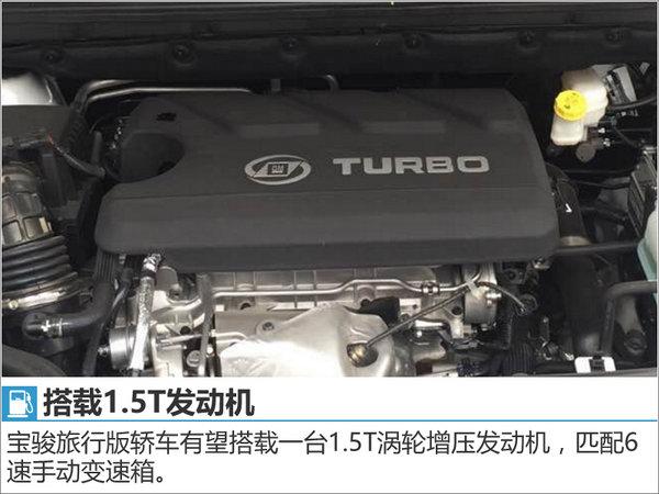 宝骏推旅行版轿车-年内亮相 搭1.5L发动机-图4