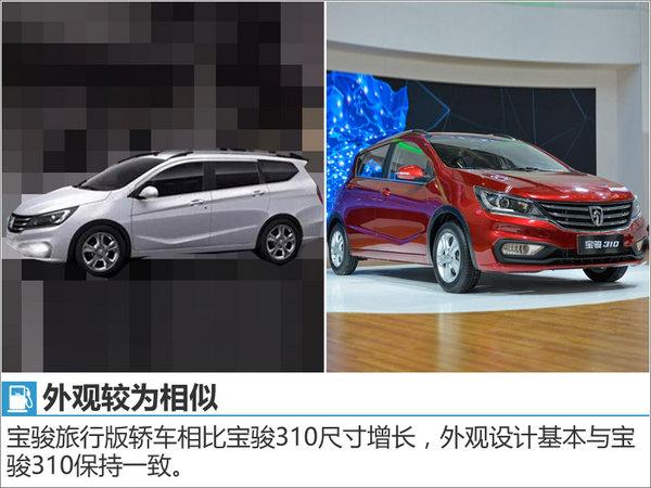 宝骏推旅行版轿车-年内亮相 搭1.5L发动机-图2