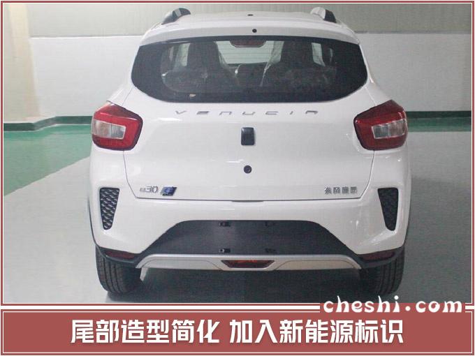 启辰纯电SUV四季度上市 PK欧拉R1买车能省1.3万-图5
