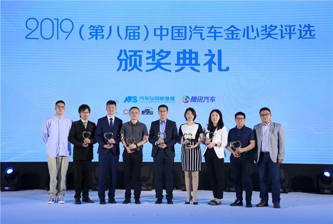 2019(第八届)中国汽车金心奖评选榜单揭晓(组图)