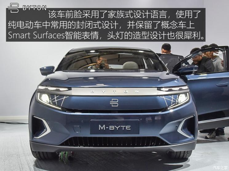拜腾 BYTON M-Byte 2019款 基本型