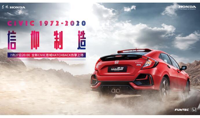 东风本田思域Hatchback正式上市 售价14.39-16.69万元