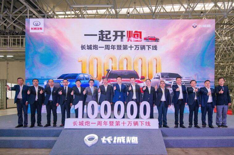 长城汽车重庆智慧工厂一周年 长城炮第十万辆惊奇下线