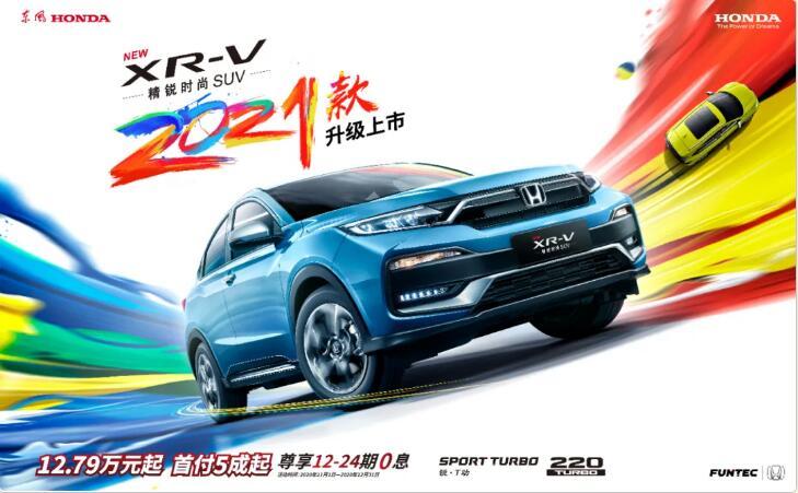 推出7款车型 2021款东本XR-V上市 售价12.79-17.59万