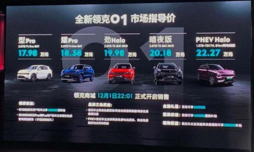 推出5款车型 2021款领克01上市 售价17.98-22.27万元