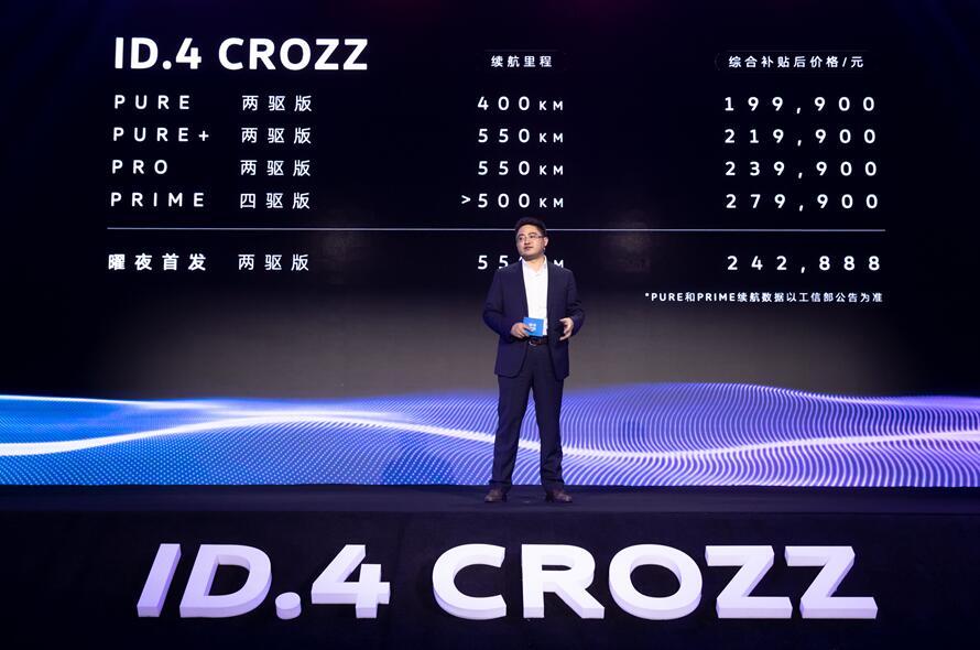 一汽-大众ID.4 CROZZ开启预售 补贴后19.99-27.99万元