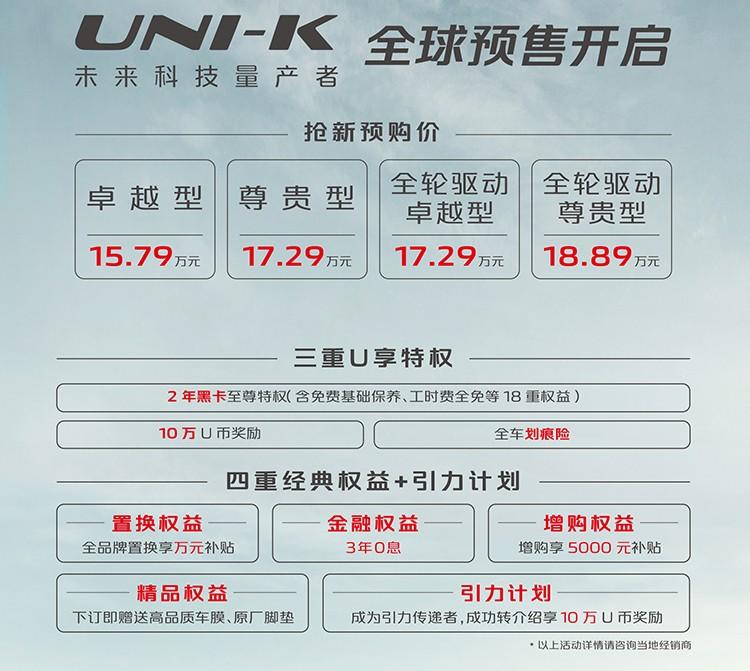 国产高端SUV新标杆 长安UNI-K预售价15.79-18.89万元