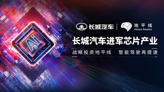 说明: 长城汽车进军芯片产业 战略投资汽车智能芯片公司——地平线
