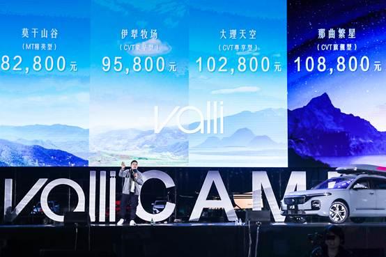推4款车型 新宝骏Valli开启预售 预售价8.28-10.88万元
