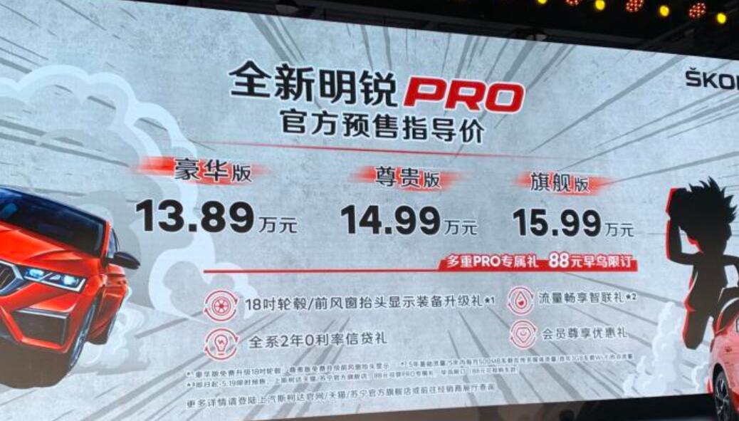 推3款车型 售价13.89-15.99万元 全新明锐PRO开启预售