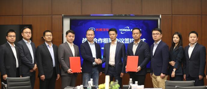 長城汽車與永達集團簽署戰略合作框架協議 共創渠道新模式