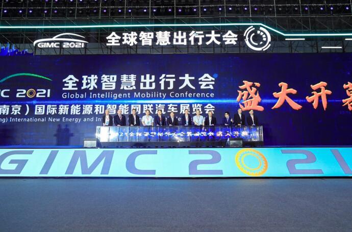 全球智慧出行大会暨展览会昨日在南京溧水盛大开幕