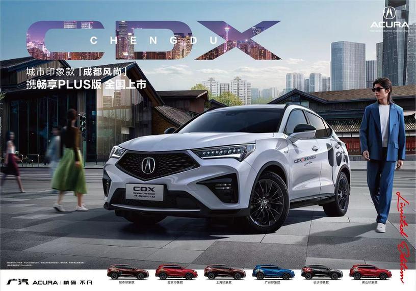 推1款车型 广汽讴歌CDX畅享PLUS版上市 售价23.68万元
