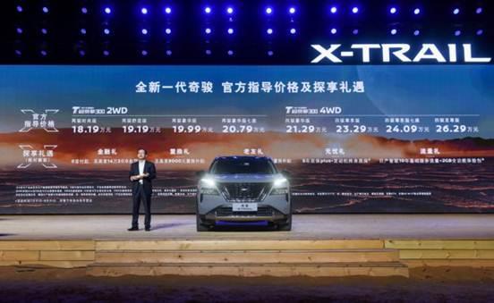 推8款车型 日产全新奇骏正式上市 售价18.19-26.29万元